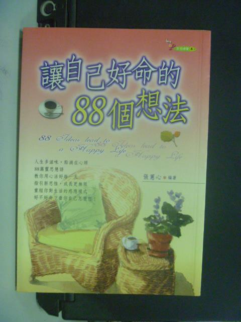 【書寶二手書T2/勵志_GFC】讓自己好命的88個想法_張蕙心