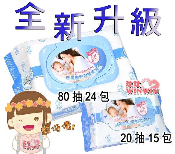 全新升級貝恩嬰兒保養柔濕巾、貝恩濕紙巾超厚型「80抽24包」+「隨身包20抽15包」