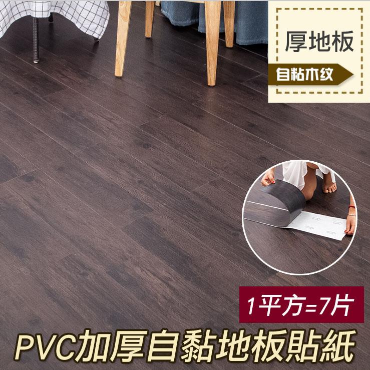 環保PVC木紋自黏加厚地板貼紙 耐磨 合成板 地板翻新  一組7片厚度1.8mm