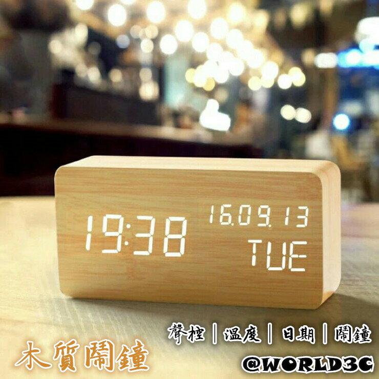 高品質 LED木質鬧鐘 簡約時尚 可聲控 斷電記憶 鬧鐘 日期顯示
