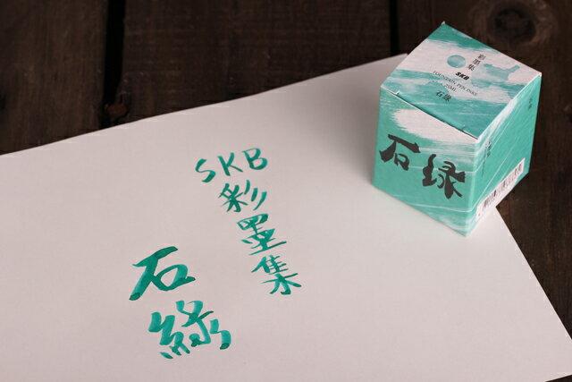 SKB文明鋼筆【INK-120】彩墨集鋼筆墨水25ml 9色  單瓶