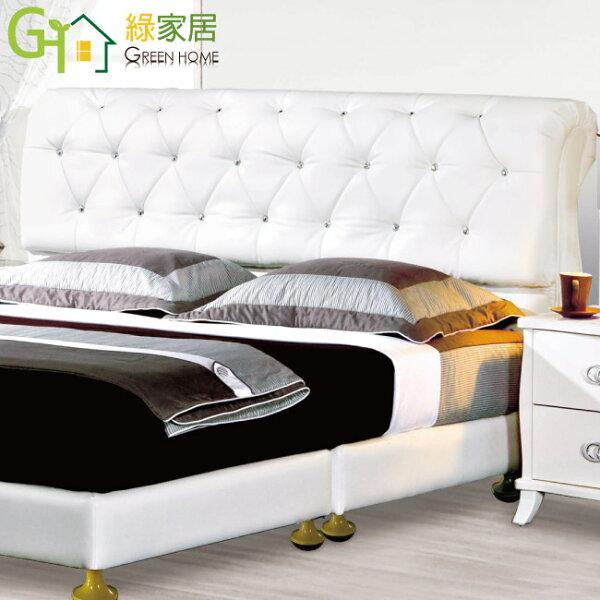 【綠家居】喬美仕時尚白5尺皮革水鑽雙人床頭片