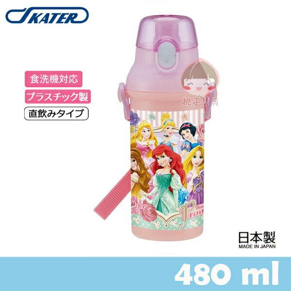 【日本SKATER】2018新款上市!迪士尼公主 Disney Princess-直飲式背帶兒童水壺‧日本製