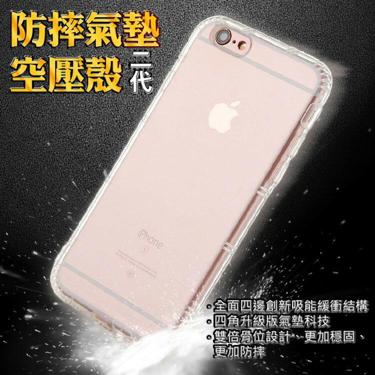 二代防摔空壓殼 iphone8 Plus iphone X 空壓殼 手機殼 氣墊殼 【AB829】