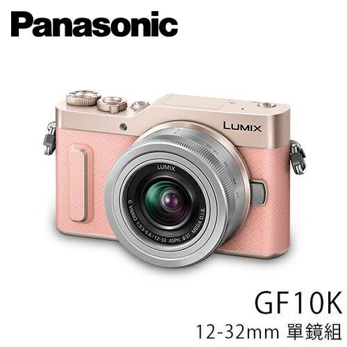 PanasonicLUMIX數位單眼相機DC-GF10K-PGF1012-32mm【三井3C】