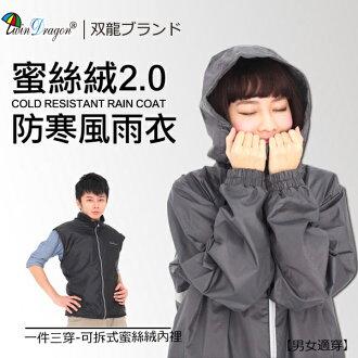 【雙龍牌】買衣送衣免運。雙龍新一代蜜絲絨防寒風雨衣 /機車雨衣+褲套裝 ER416620