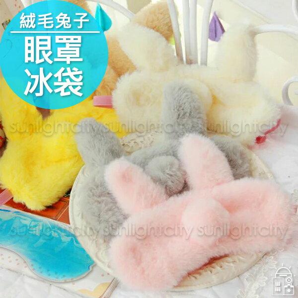 日光城。絨毛兔子眼罩+冰袋,兔子眼罩絨毛眼罩可愛眼罩幫助睡眠午睡小睡片刻午休辦公室送禮