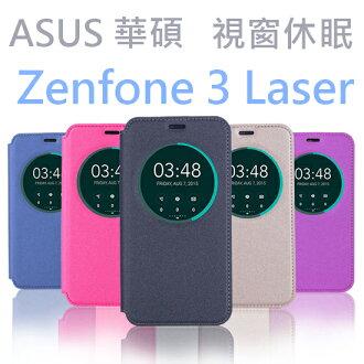 【自動吸合】華碩 ASUS Zenfone 3 Laser ZC551KL Z01BDA 視窗休眠皮套/書本式翻頁/保護套/支架斜立展示/軟套/原廠視窗功能