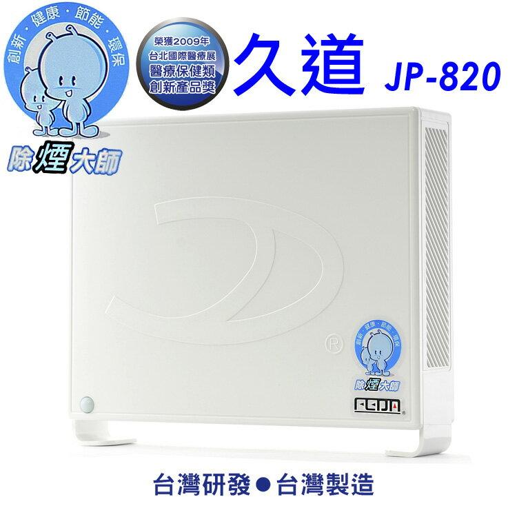 久道科技 J-POWER 空氣清淨機(居家除煙型) JP-820 適用 : 6坪