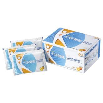 ~買就送~New Carginine新卡洛健能 左旋精胺酸飲品(11克x30包/盒) 加送德國進口SUNLIFE綜合維生素發泡錠乙支 市價$250