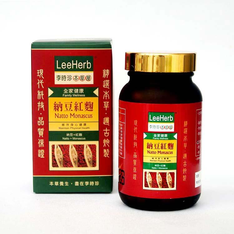李時珍 納豆紅麴膠囊