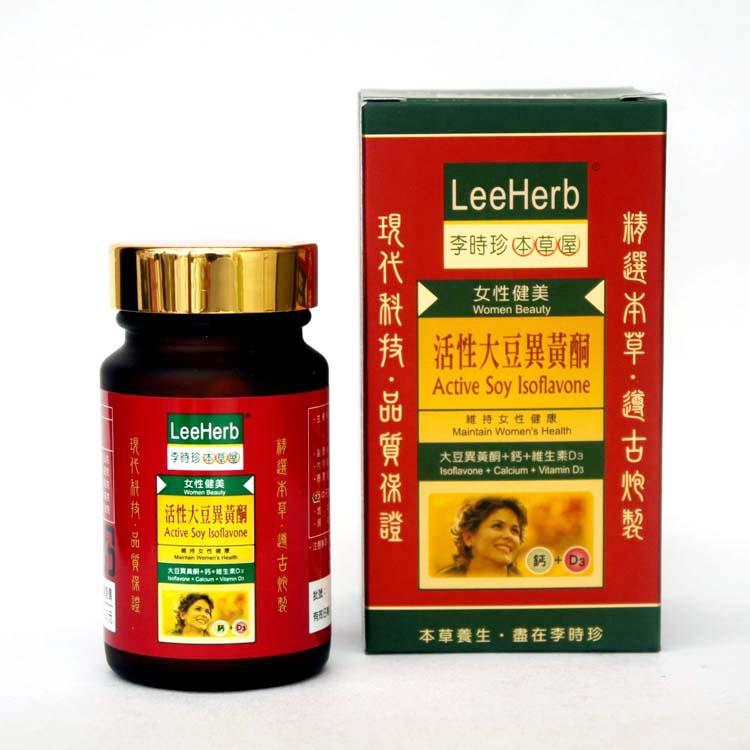 李時珍 活性大豆異黃酮