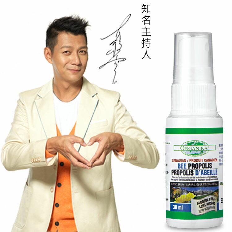 健康守護-蜂膠口服噴劑30ml-加拿大Organika(優格康)