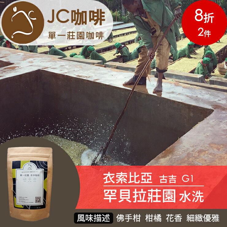 衣索比亞 古吉 罕貝拉莊園 G1 水洗 - 半磅豆【JC咖啡】★送-莊園濾掛1入 0