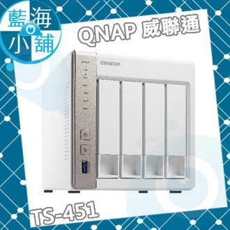 QNAP 威聯通 TS-451 4Bay NAS 網路儲存伺服器