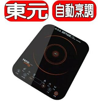 《特促可議價》TECO東元【YJ1338CB】IH變頻電磁爐