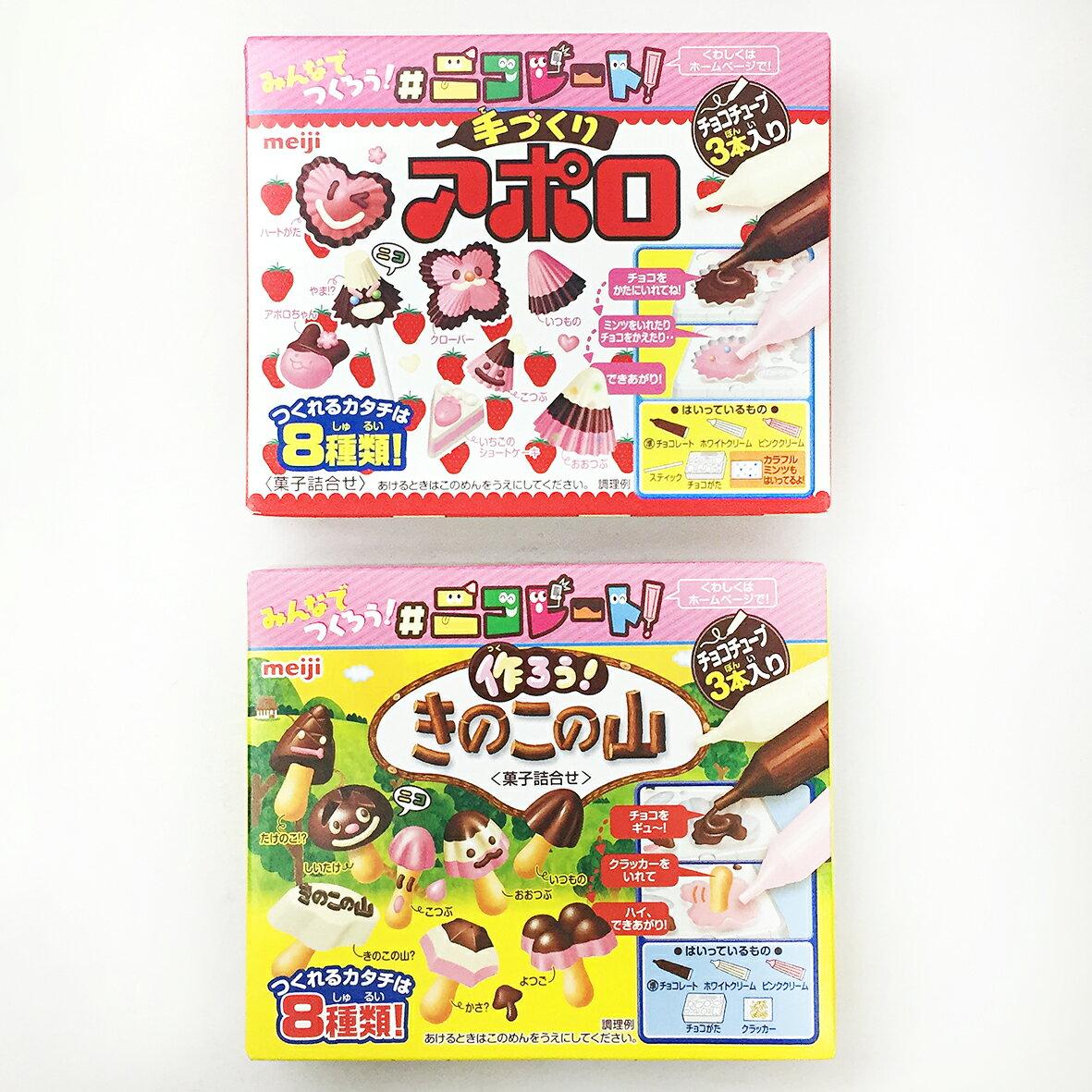 明治meiji DIY巧克力組-阿波羅草莓巧克力/香菇山巧克力餅乾