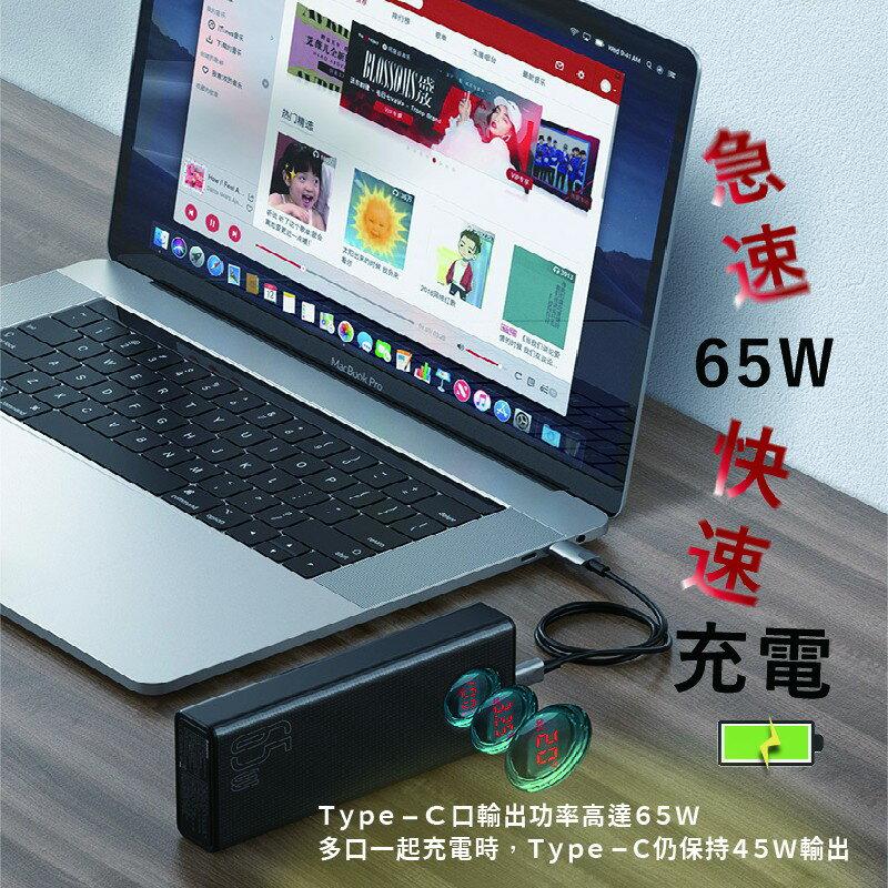 雙向快充LED顯示 65W快充可充筆電30000mAh大容量行動電源 6