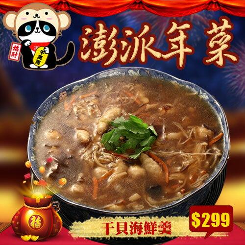 優食網:干貝海鮮羹~大份量,讓一家人都大大的滿足!