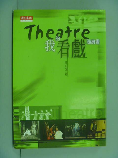 ~書寶 書T8/藝術_NLF~Theatre~我的看戲隨身書_李立亨