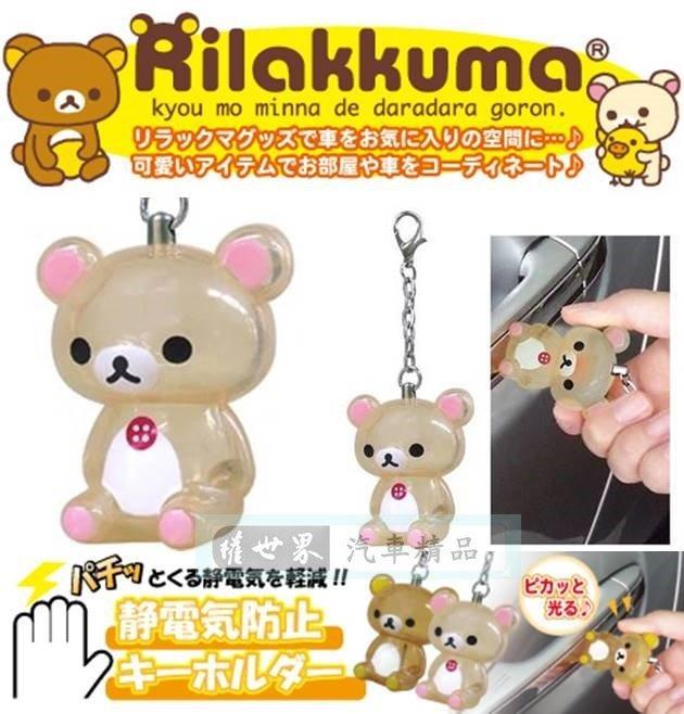 權世界@汽車用品 日本Rilakkuma 懶懶熊 拉拉熊 懶妹人偶造型 除靜電鑰匙圈 RK184