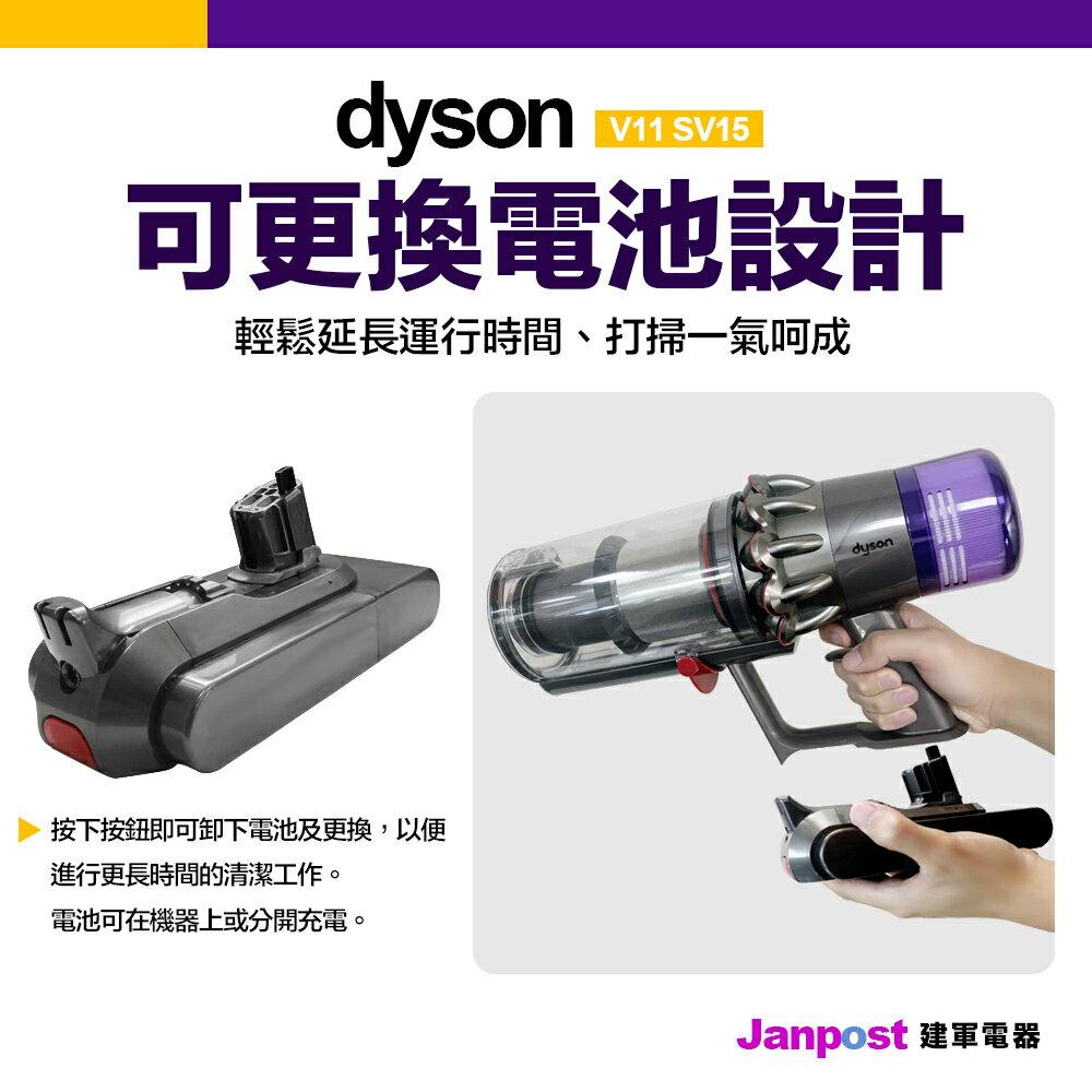 滿3000折300 [六月全館96折]Dyson 戴森 V11 SV15 Animal 電池快拆版 無線手持吸塵器 兩年保固 集塵桶加大 六吸頭組 吸塵蟎 送延伸軟管