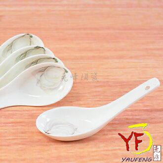 ★堯峰陶瓷★餐具系列 骨瓷 白山茶 中式湯匙