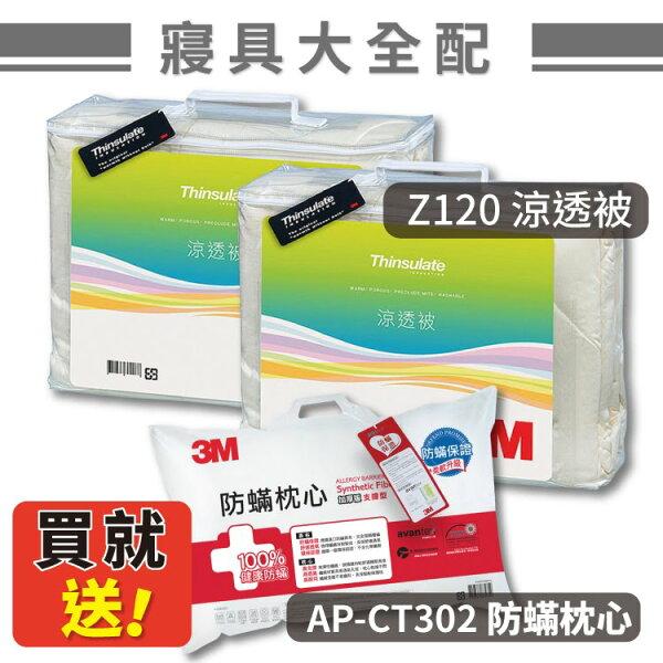 送防蟎枕!【3M】Z120涼透被2件組標準雙人~送AP-CT302加厚型防蟎枕心(棉被枕頭寢具原廠貨)