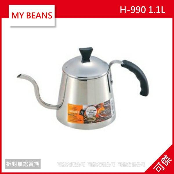 可傑 日本進口 MY BEANS H-990 1.1L 咖啡壺 手沖壺 細嘴壺