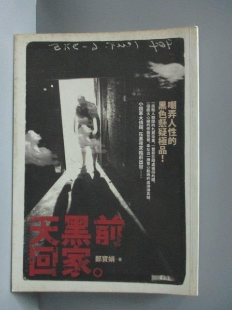 ~書寶 書T6/一般小說_NQT~天黑前回家_鄭寶娟