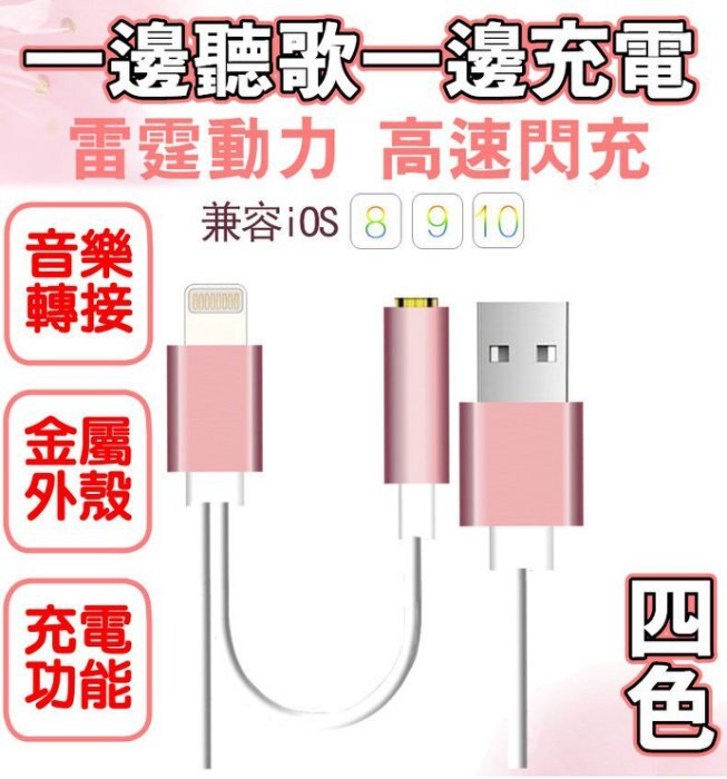 二合一 i7 iPhone 7 Plus lightning聽音樂 耳機 充電線 轉接頭 轉接線 線控 行動電源 音源線