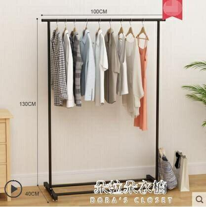 落地衣架 室內掛衣架落地單桿式晾衣架折疊曬衣架簡易晾衣桿