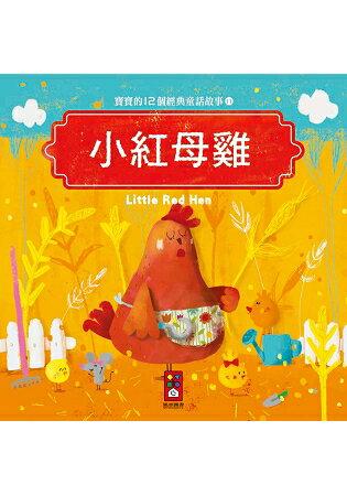 小紅母雞-寶寶的12個經典童話故事11