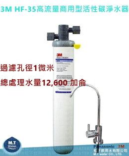 3MHF35高流量長效型商用淨水器【處理水量52996公升】洽詢專線:(05)2911373
