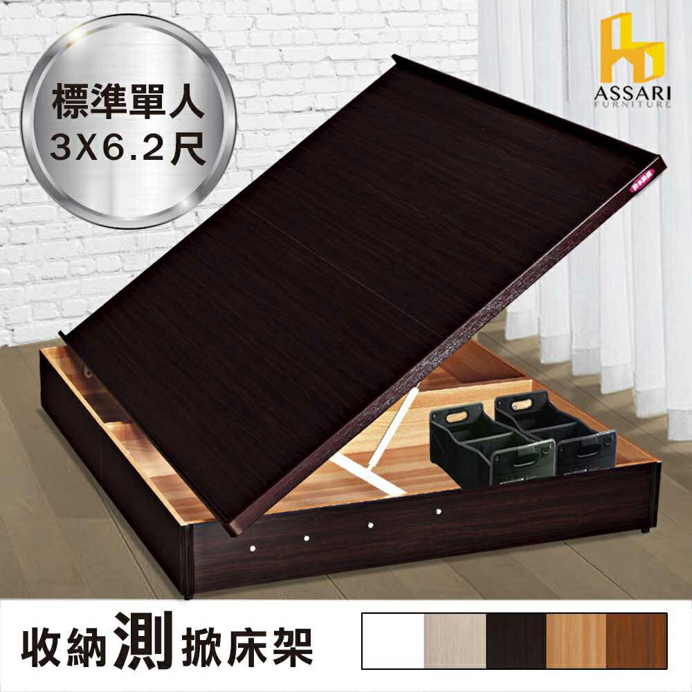 收納側掀床架-單人3尺/ASSARI