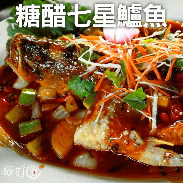 極好食:【年菜特典】❄極好食❄糖醋七星鱸魚-500g±5%