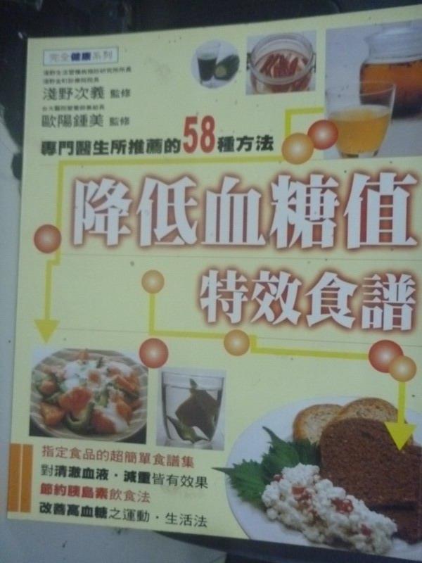 【書寶二手書T8/餐飲_XEG】降低血糖值特效食譜_淺野次義