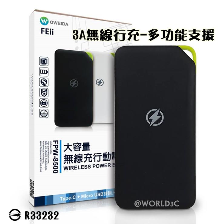 台灣💋FEii 行動電源 8500mAh 3A 快充 USB雙充 iPhonex i8 note8 充電寶 無線