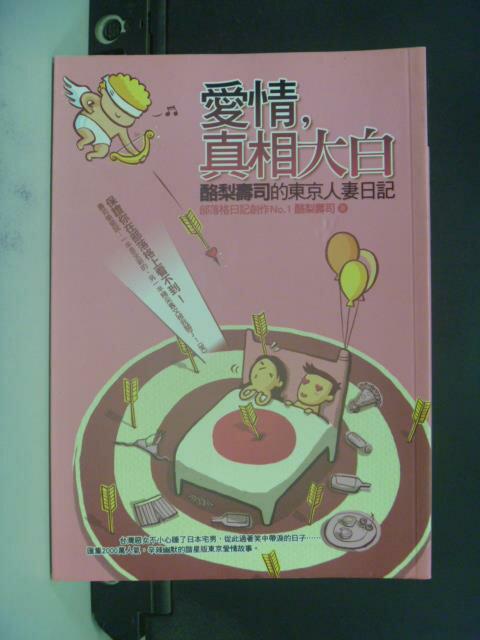 ~書寶 書T5/兩性關係_GOW~愛情真相大白:酪梨壽司的東京人妻日記_酪梨壽司