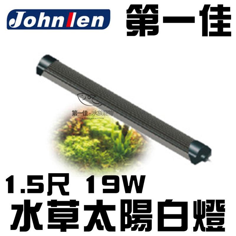 ^~第一佳 水族寵物^~ Johnlen中藍 多光譜LED水族燈 1.5尺19W 水草太陽