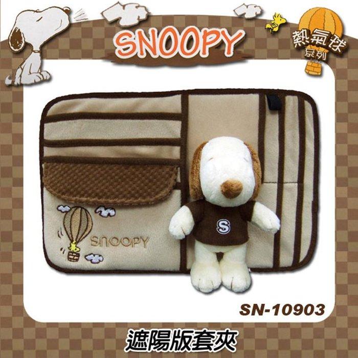 權世界~汽車用品 SNOOPY 史奴比熱氣球系列遮陽板式置物袋 收納袋套夾 SN-10903