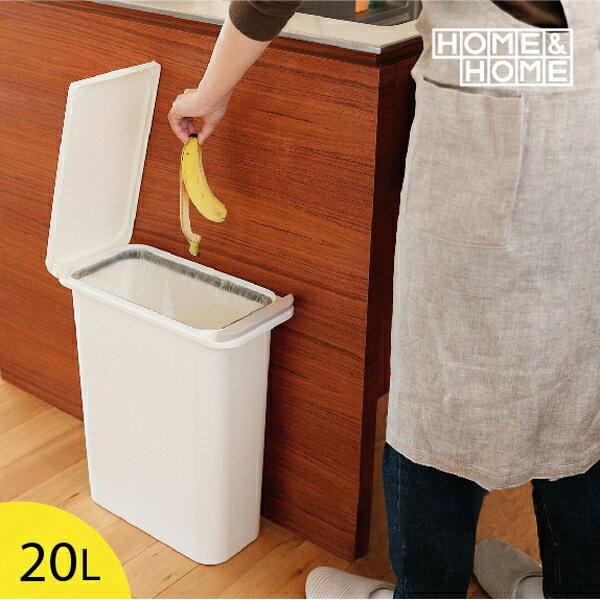 日本 RISU 防臭按壓式垃圾桶20L(白色)
