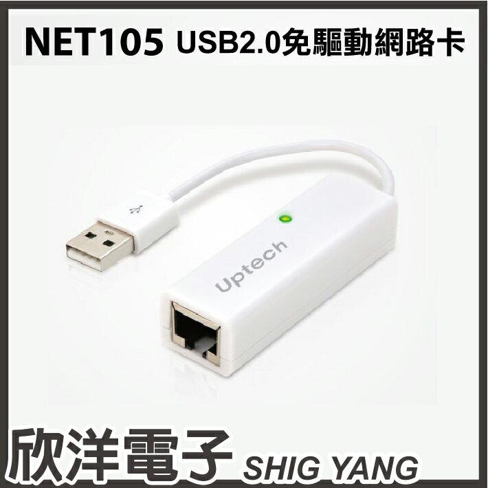 ※ 欣洋電子 ※ UPTECH USB2.0免驅動網路卡(NET105)