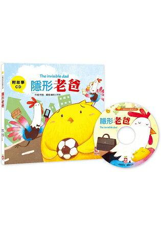 小雞妙妙的歡樂世界:隱形老爸【附故事CD】