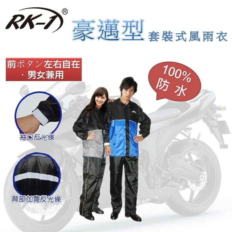 玩子 RK-1 豪邁型 套裝式 風雨衣 造型 舒適 好穿 防雨 防風 雨衣 雨褲