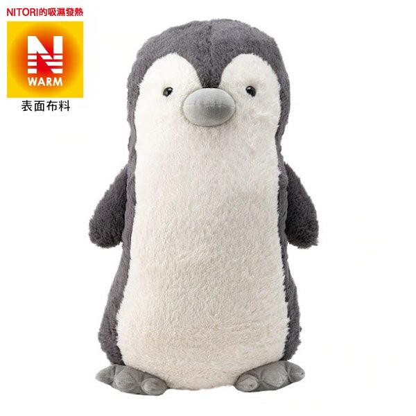 吸濕發熱 N WARM 抱枕 企鵝 Q 19 L NITORI宜得利家居 0