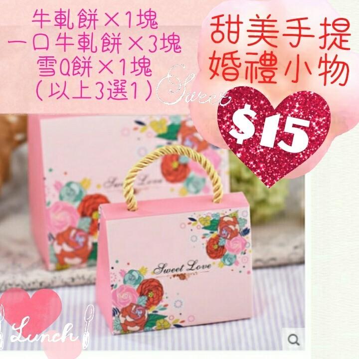 特洛伊牛軋餅專屬~婚禮小物$15/$60