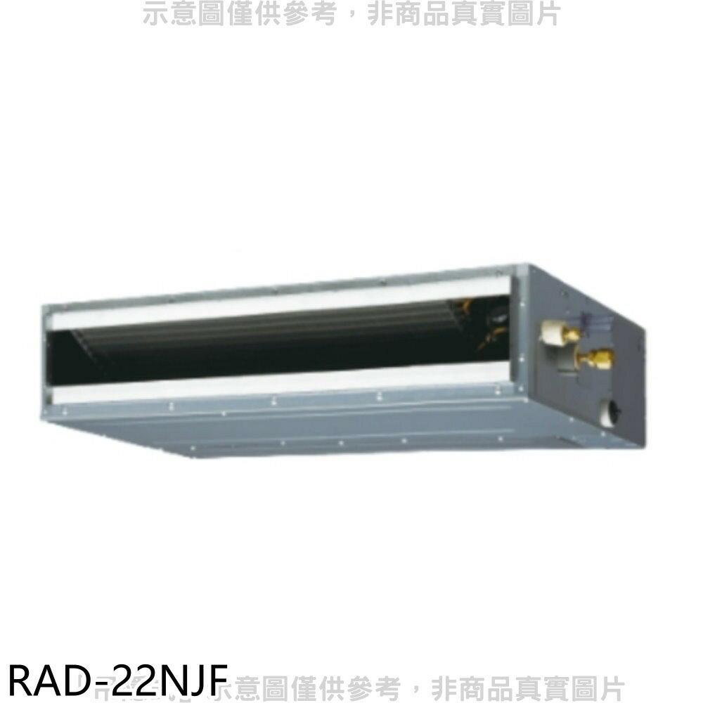 日立【RAD-22NJF】變頻冷暖吊隱式分離式冷氣內機 分12期0利率