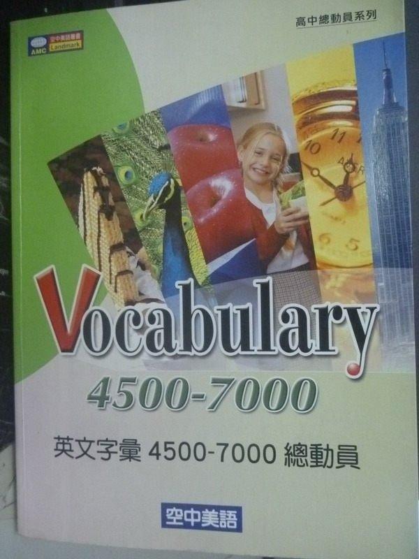 【書寶二手書T6/語言學習_YBK】英文字彙4500-7000總動員_空中美語編輯群