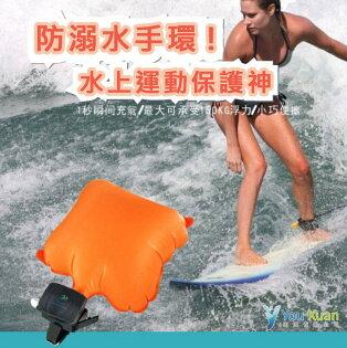 他不是游泳圈,可它比救生圈更重要*救生手環防溺水手環自救求生緊急水上求生CO2充手環水上活動必備。995元